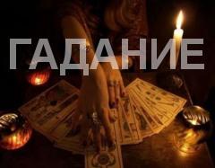 Гадание на картах белгород