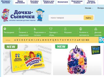 Каталог Детских Магазинов